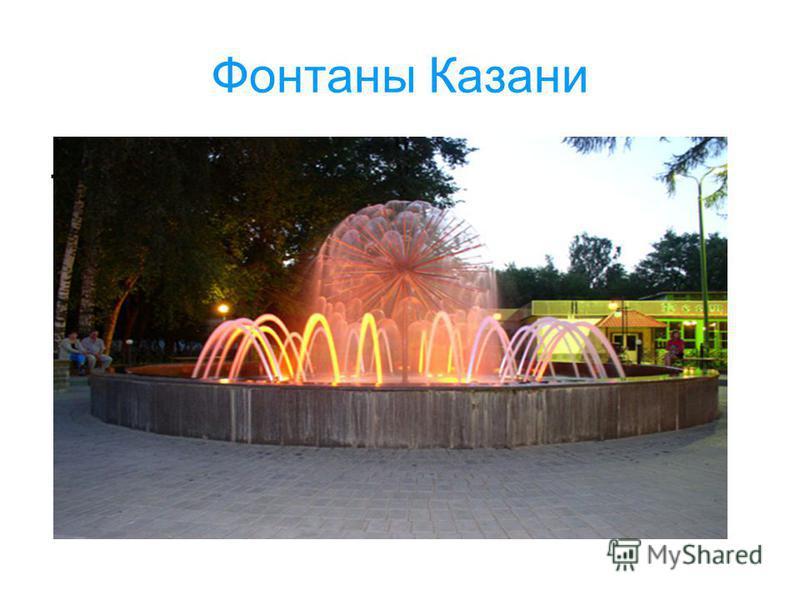 Фонтаны Казани.