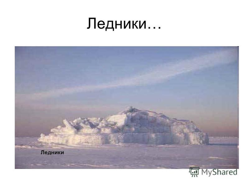 Ледники… Ледники