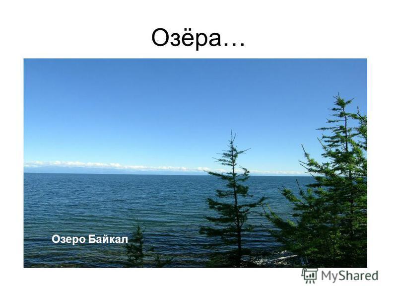 Озёра…. Озеро Байкал
