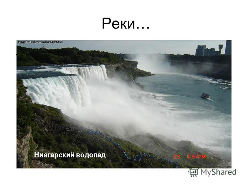 Реки…. Ниагарский водопад