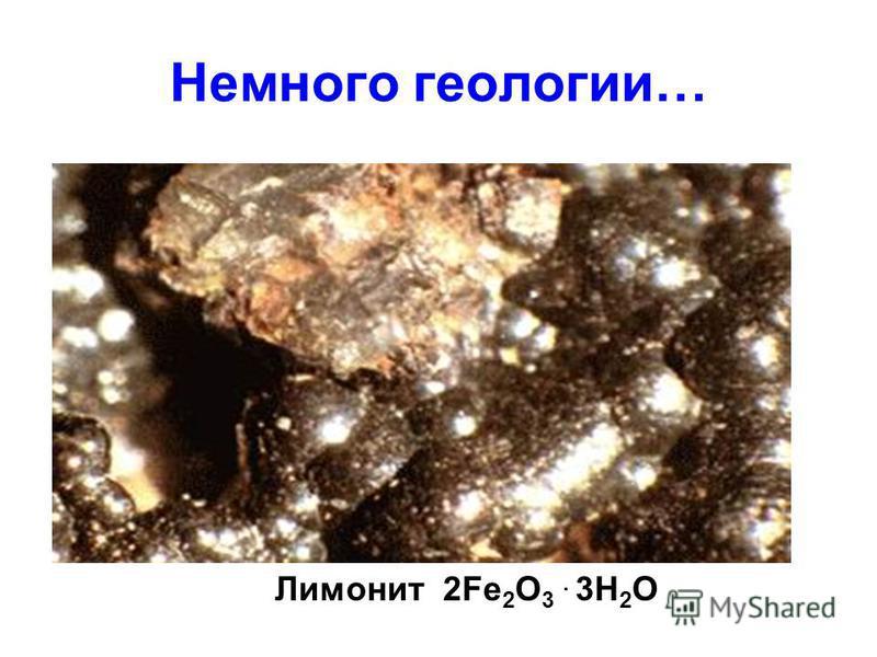 Немного геологии…. Лимонит Лимонит 2Fe 2 O 3. 3H 2 O