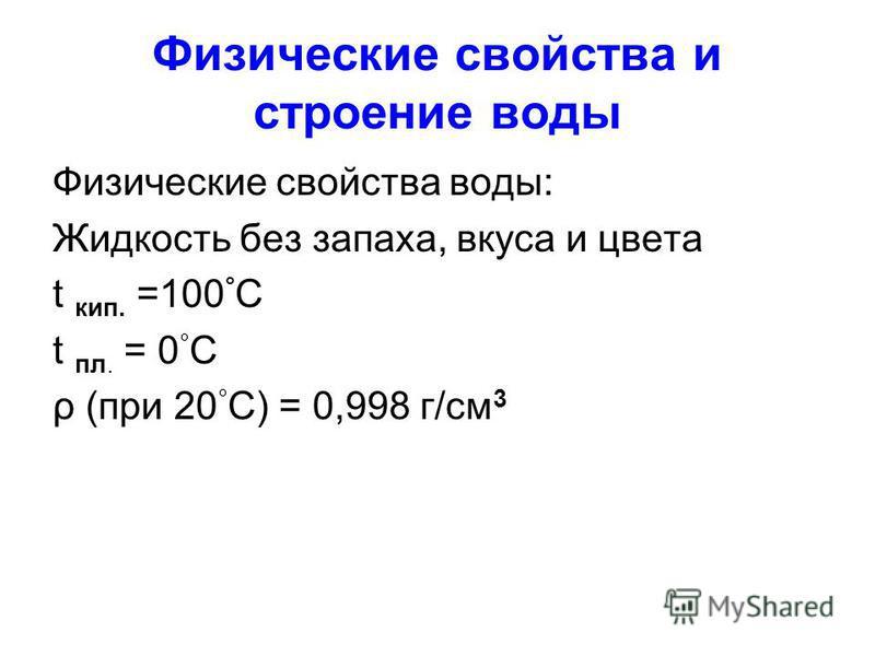 Физические свойства и строение воды Физические свойства воды: Жидкость без запаха, вкуса и цвета t кип. =100 ° С t пл. = 0 ° С ρ (при 20 ° С) = 0,998 г/см 3