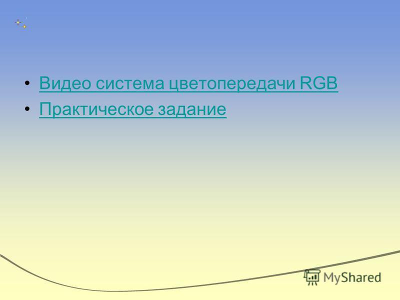Видео система цветопередачи RGBВидео система цветопередачи RGB Практическое задание
