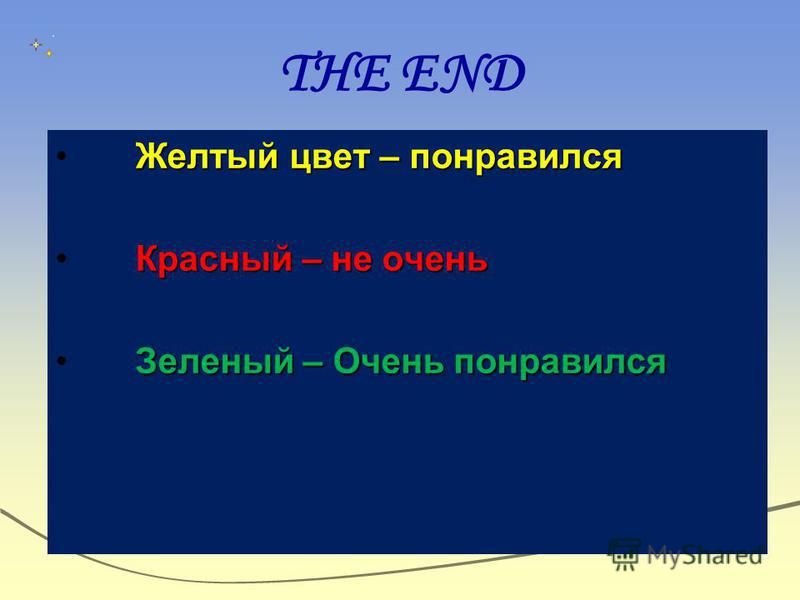 THE END Желтый цвет – понравился Желтый цвет – понравился Красный – не очень Красный – не очень Зеленый – Очень понравился Зеленый – Очень понравился