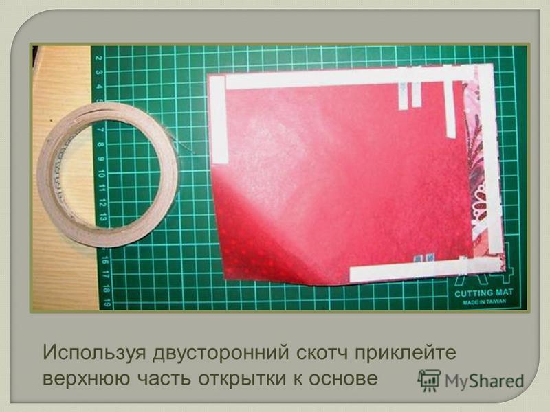 Используя двусторонний скотч приклейте верхнюю часть открытки к основе