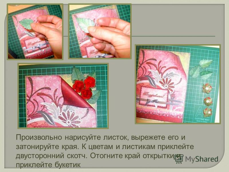 Произвольно нарисуйте листок, вырежете его и затонируйте края. К цветам и листикам приклейте двусторонний скотч. Отогните край открытки и приклейте букетик