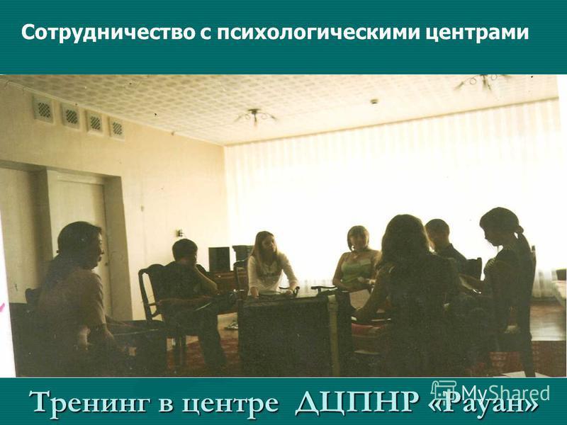 Тренинг в «Белой жемчужине» Сотрудничество с психологическими центрами