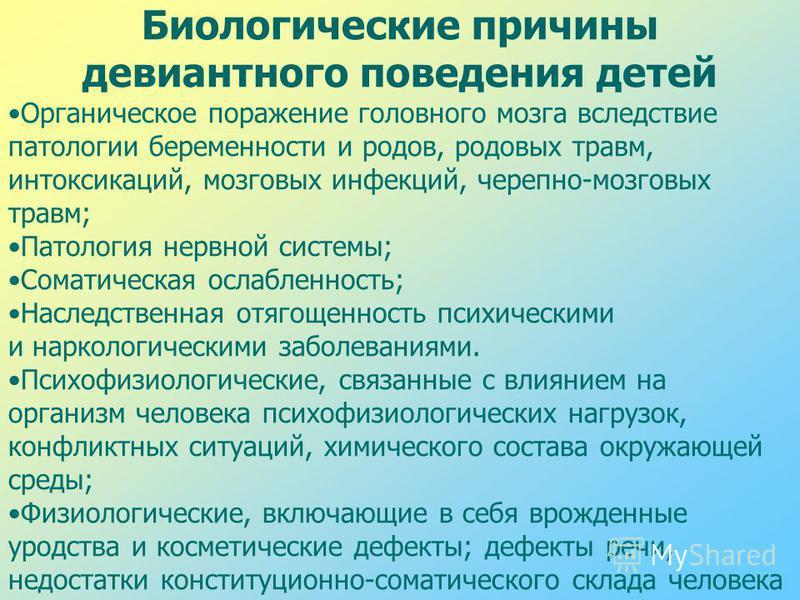 Причины девиантного поведения подростков 1. Биологические факторы 2. Психологические факторы 3. Социально-педагогические факторы 4. Социально-экономические факторы