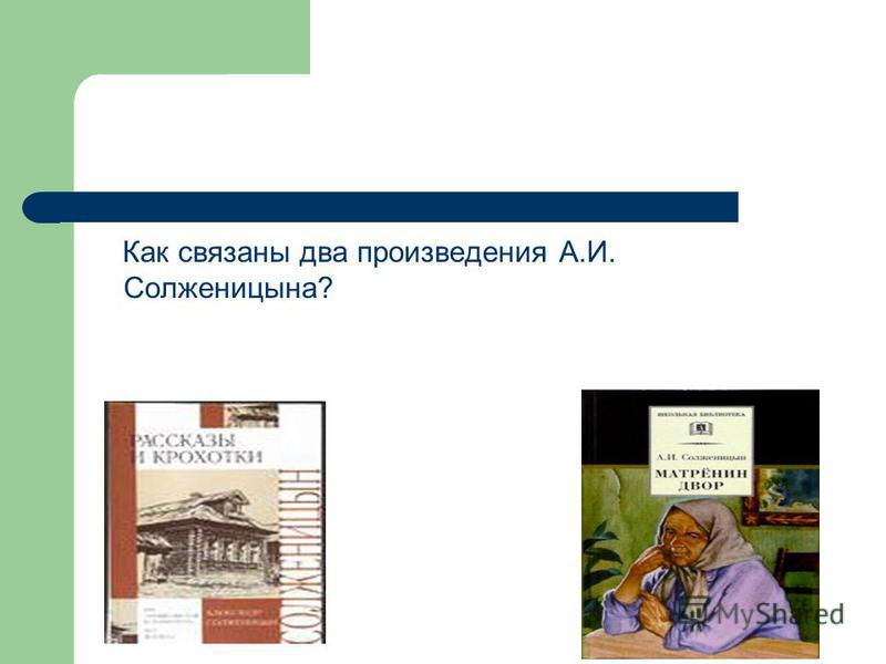 Как связаны два произведения А.И. Солженицына?