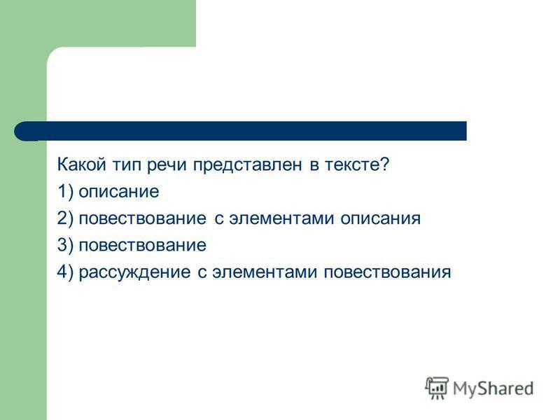 Какой тип речи представлен в тексте? 1) описание 2) повествование с элементами описания 3) повествование 4) рассуждение с элементами повествования