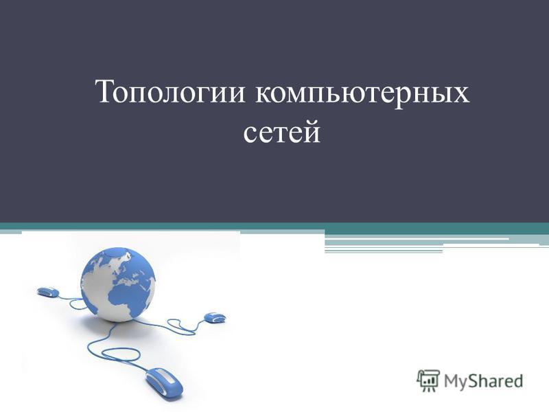 Топологии компьютерных сетей