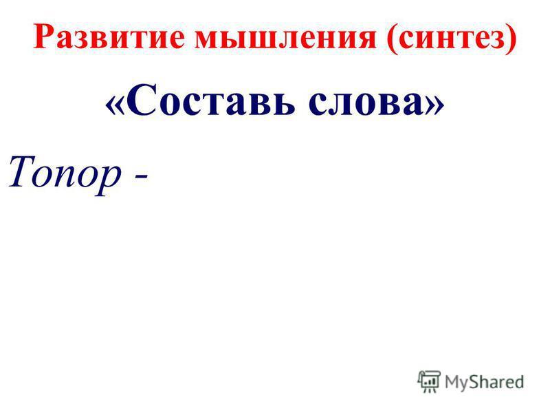 Развитие мышления (синтез) «Составление предложений» Море, карандаш, медведь Окно, стол, дождь Девочка, птица, дерево