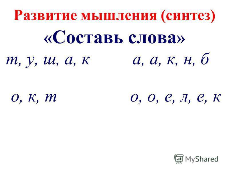 Развитие мышления (синтез) « Составь слова » Топор - ропот, тор, рот, порт, пот и т.д.