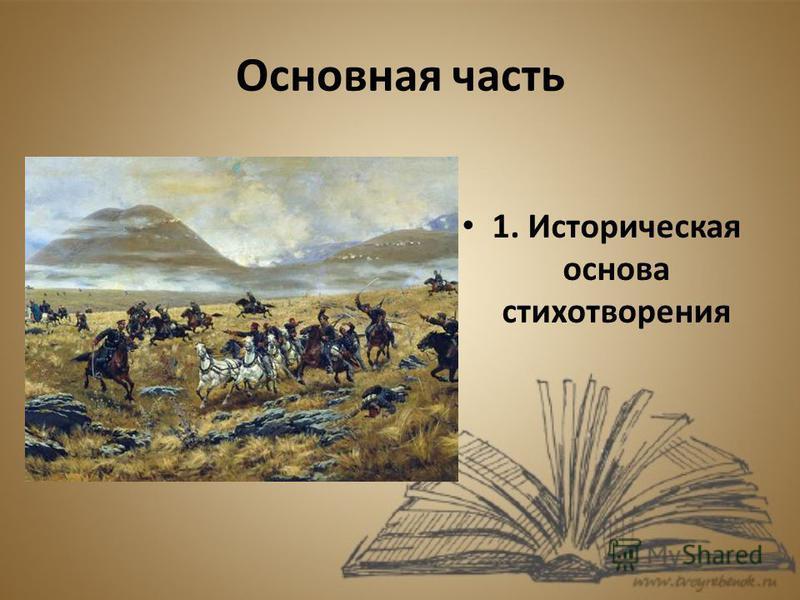 Основная часть 1. Историческая основа стихотворения