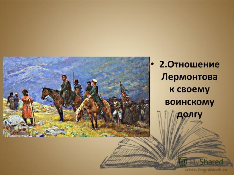 2. Отношении Лермонтова к своему воинскому долгу