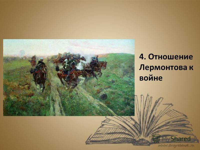 4. Отношении Лермонтова к войне