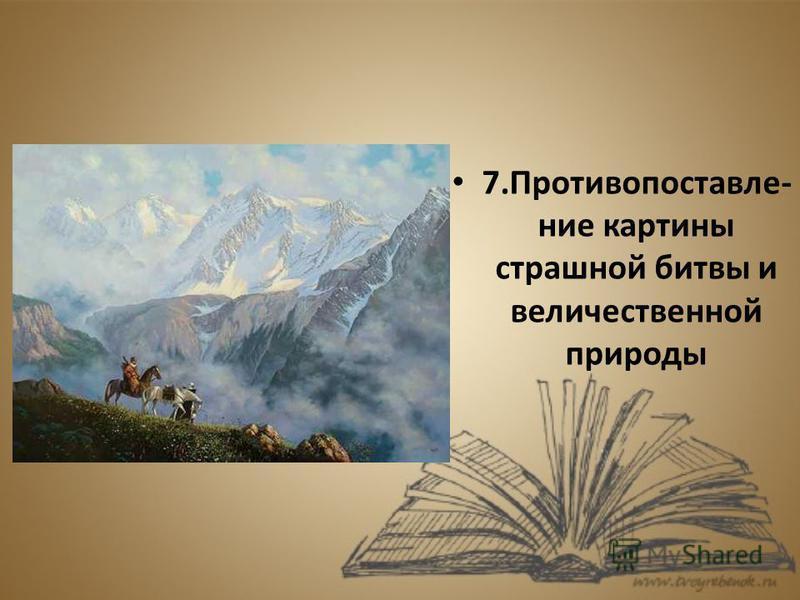 7.Противопоставле- нии картины страшной битвы и величественной природы