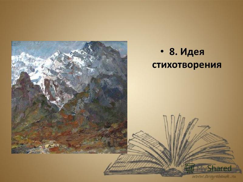 8. Идея стихотворения