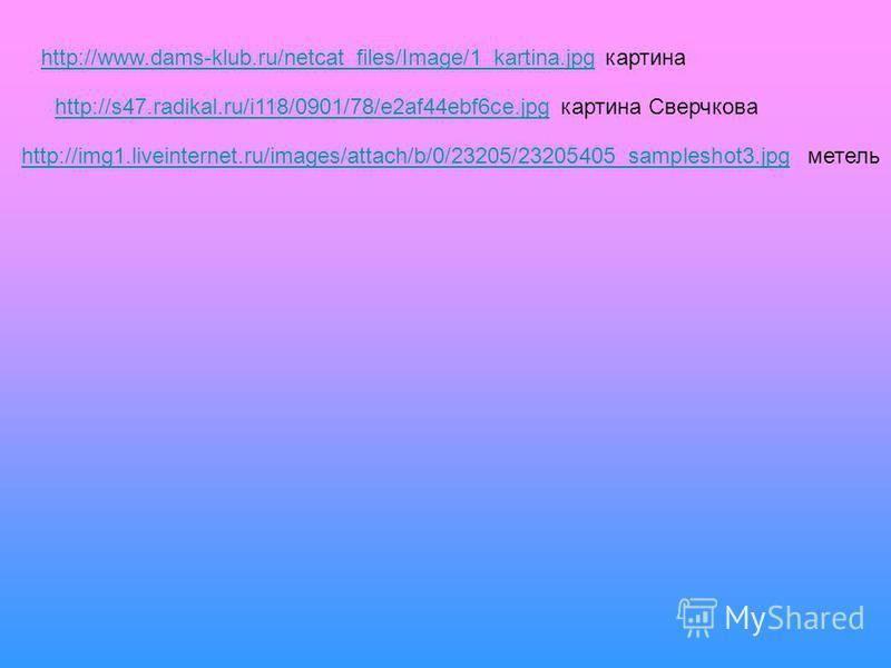 http://www.dams-klub.ru/netcat_files/Image/1_kartina.jpghttp://www.dams-klub.ru/netcat_files/Image/1_kartina.jpg картина http://s47.radikal.ru/i118/0901/78/e2af44ebf6ce.jpghttp://s47.radikal.ru/i118/0901/78/e2af44ebf6ce.jpg картина Сверчкова http://i
