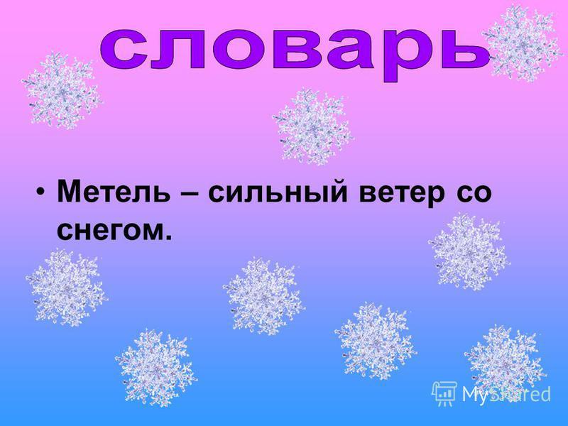 Метель – сильный ветер со снегом.