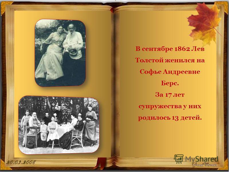 В сентябре 1862 Лев Толстой женился на Софье Андреевне Берс. За 17 лет супружества у них родилось 13 детей.