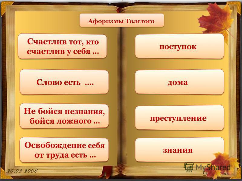 Афоризмы Толстого