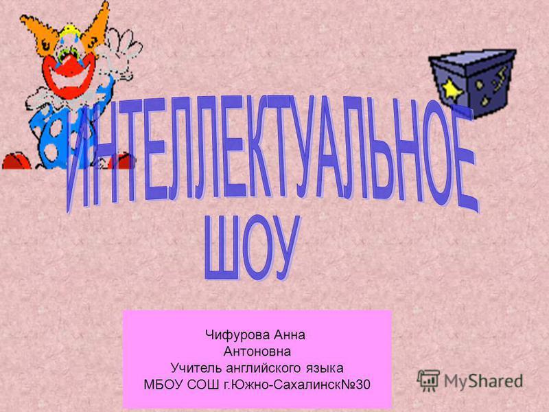 Чифурова Анна Антоновна Учитель английского языка МБОУ СОШ г.Южно-Сахалинск 30