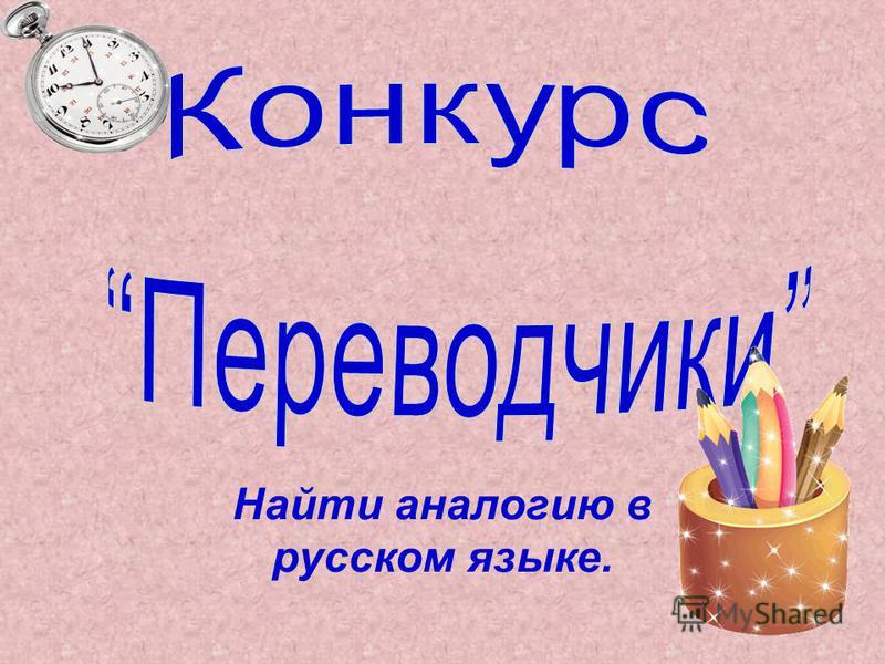 Найти аналогию в русском языке.