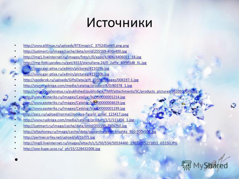 Источники http://www.altlinux.ru/uploads/RTEmagicC_375245a665.png.png http://justmart.ru/image/cache/data/smld/255169-400x400. jpg http://img1.liveinternet.ru/images/foto/c/0/apps/4/406/4406051_18. jpg http://img-fotki.yandex.ru/get/4313/stanuliene.2