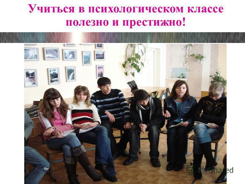 Учиться в психологическом классе полезно и престижно!