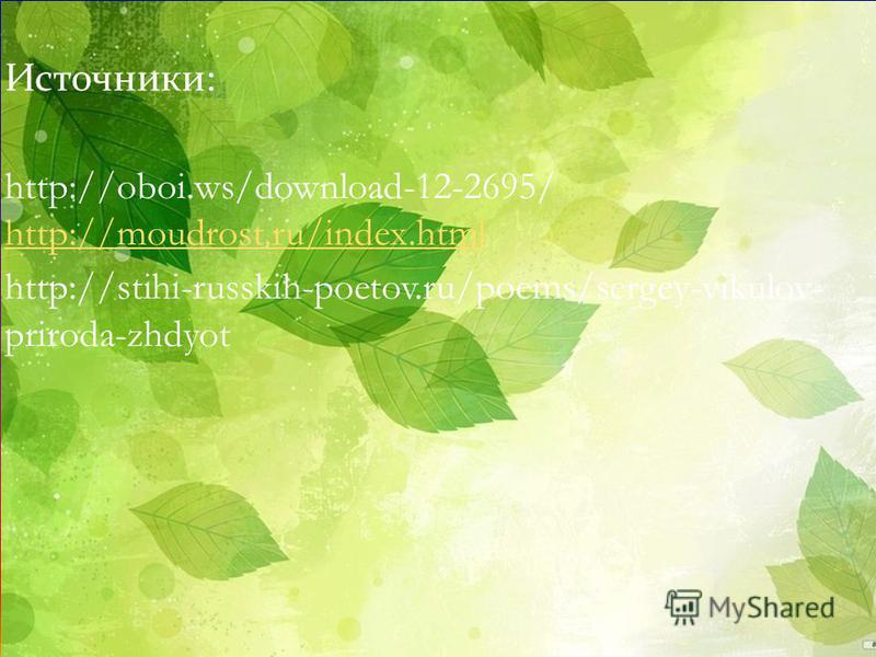 Источники : http://oboi.ws/download-12-2695/ http://moudrost.ru/index.html http://moudrost.ru/index.html http://stihi-russkih-poetov.ru/poems/sergey-vikulov- priroda-zhdyot