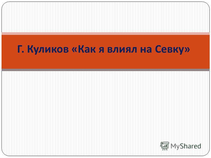 Г. Куликов « Как я влиял на Севку »
