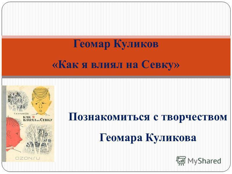 Познакомиться с творчеством Геомара Куликова Геомар Куликов «Как я влиял на Севку»