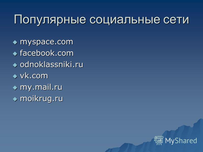 Популярные социальные сети myspace.com myspace.com facebook.com facebook.com odnoklassniki.ru odnoklassniki.ru vk.com vk.com my.mail.ru my.mail.ru moikrug.ru moikrug.ru