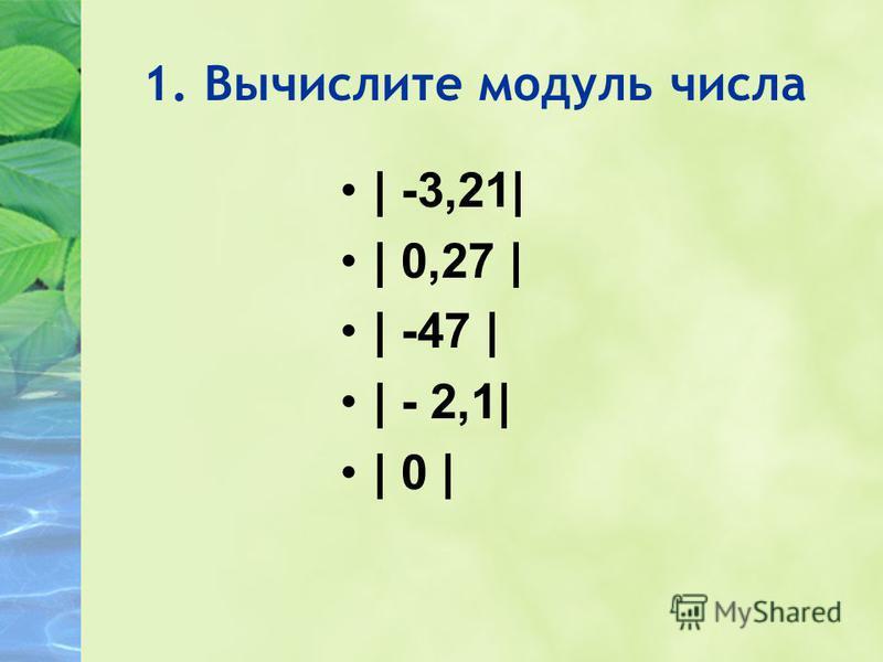 1. Вычислите модуль числа | -3,21| | 0,27 | | -47 | | - 2,1| | 0 |