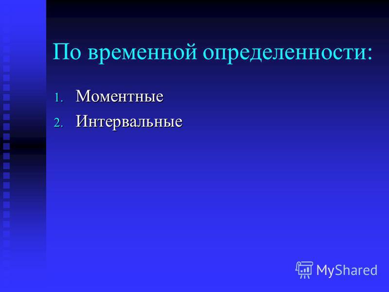 По охвату единиц совокупности: 1. Индивидуальные (характеризующие отдельные объекты или отдельные единицы совокупности) 2. Сводные (характеризующие группу единиц или всю совокупность в целом)