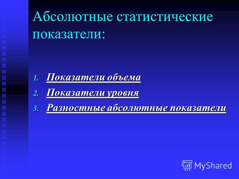 Статистический показатель: Численность населения РФ на 1 января 2010 года составила 141,9 млн. человек. Численность населения РФ на 1 января 2010 года составила 141,9 млн. человек. Производство молока в РФ в 2004 году составляло 32 млн т Производство