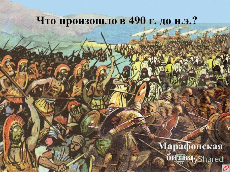 Что произошло в 776 г. до н.э.? Состоялись первые Олимпийские игры древности