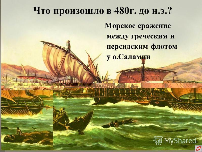 Что произошло в 490 г. до н.э.? Марафонская битва