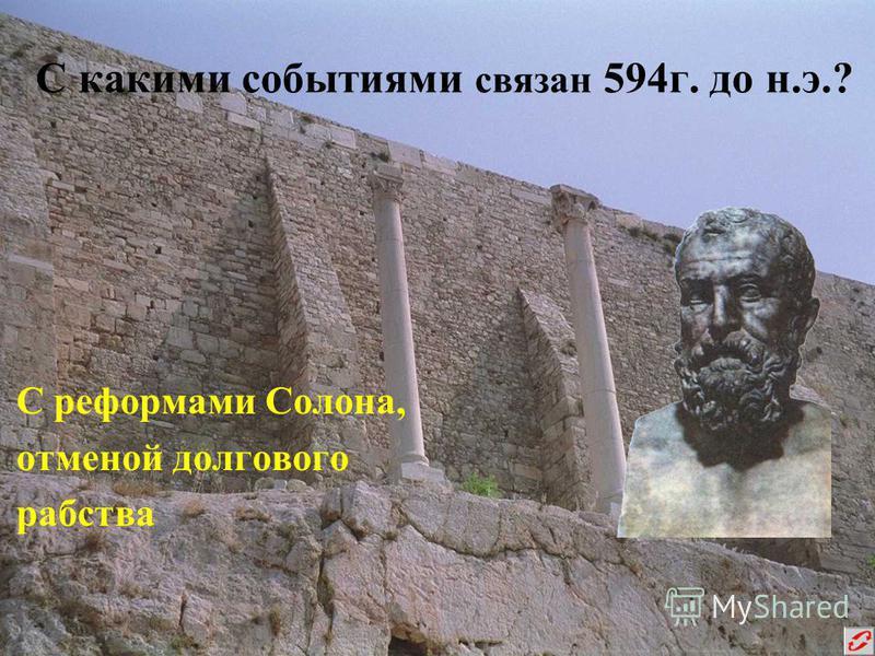 С каким событием связан 443 г. до н.э.? С избранием Перикла на должность первого стратега в Афинах