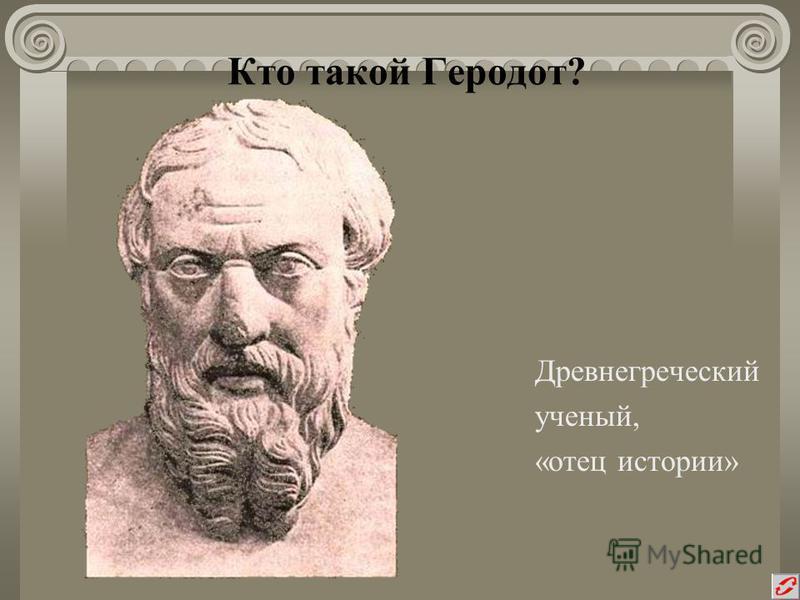 Кто такой Гомер? Древнегреческий поэт, живший в VIII в. до н.э., автор поэм «Илиада» и «Одиссея»