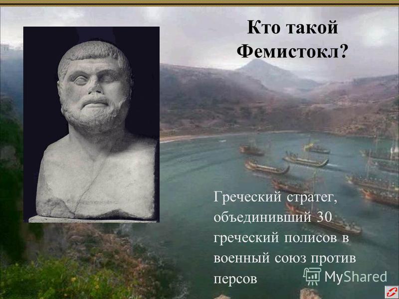 Кто такой Солон? Вождь афинского демоса, избранный в 594 г. до н.э.архонтом. Провел ряд реформ