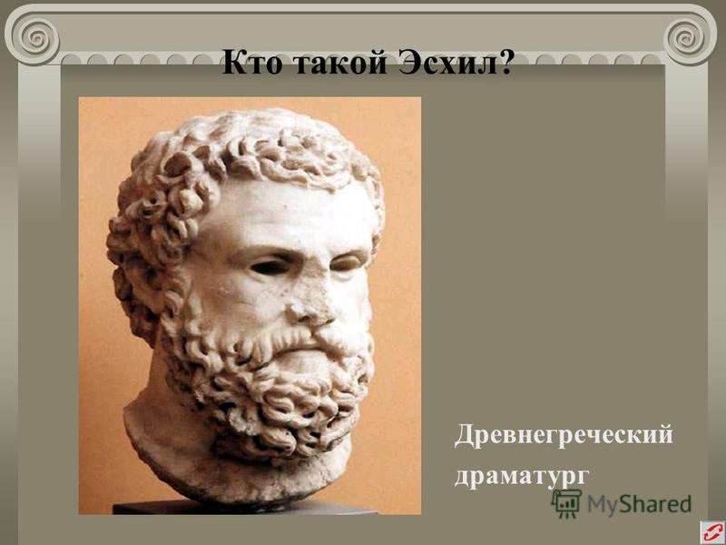 Кто такой Фемистокл? Греческий стратег, объединивший 30 греческий полисов в военный союз против персов