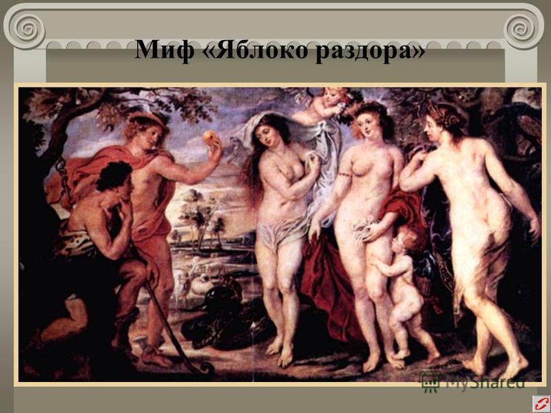 Миф «О богине земледелия Деметре и ее дочери Персефоне»