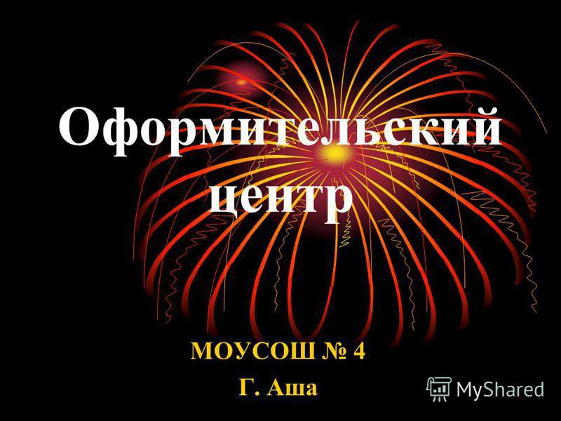 Оформительский центр МОУСОШ 4 Г. Аша