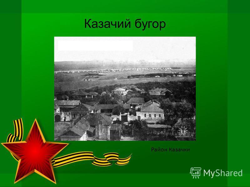 Казачий бугор Район Казачки