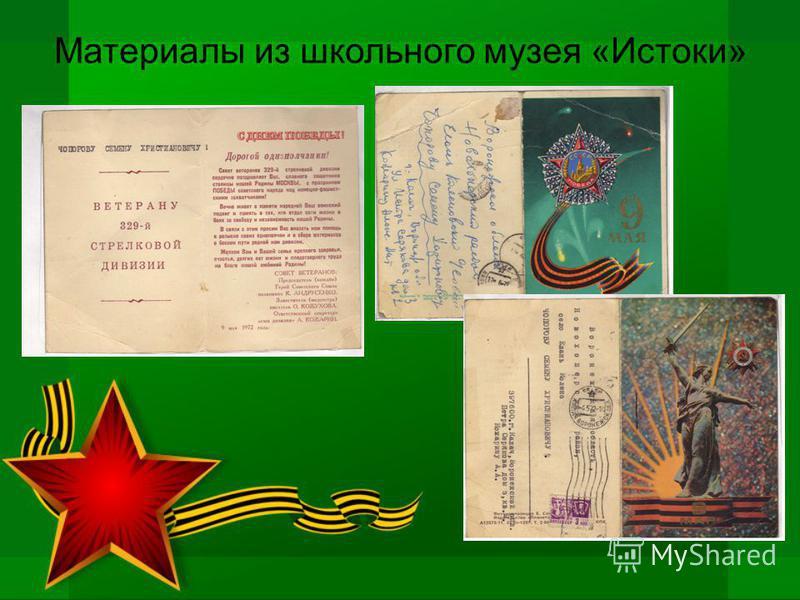 Материалы из школьного музея «Истоки»