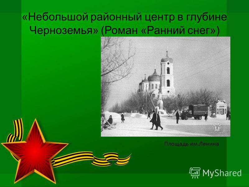 «Небольшой районный центр в глубине Черноземья» (Роман «Ранний снег») Площадь им.Ленина