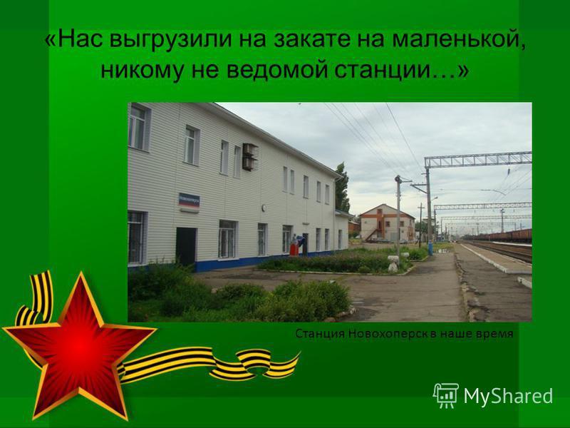 «Нас выгрузили на закате на маленькой, никому не ведомой станции…» Станция Новохоперск в наше время
