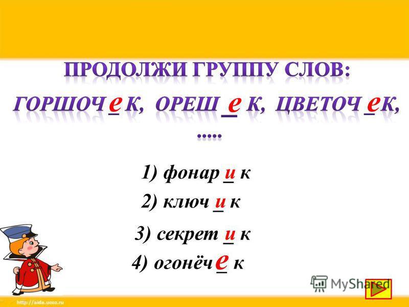 1) фонарь _ к 2) ключ _ к 3) секрет _ к огонёч _ к 4) и и и е е е е